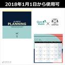 【2018年 カレンダー】クオバディス × パピエ ティグル Quovadis × Papier Tigre カレンダー プティプランニング
