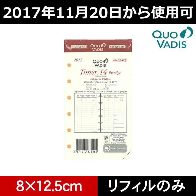 【2018年 手帳】クオバディス QUOVADIS システム手帳 タイマー14 リフィル(レフィル)