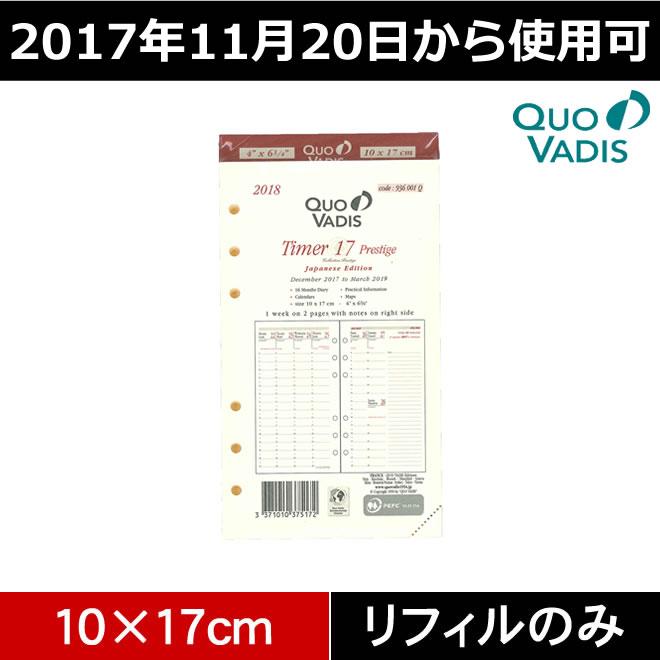 【2018年 手帳】クオバディス QUOVADIS システム手帳 バイブルサイズ タイマー17 リフィル(レフィル)