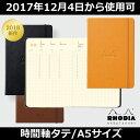 2018年 手帳 ロディア A5サイズ 【名入れ 無料】RHODIA ウェブプランナー ウィークリーバーチカル 縦軸