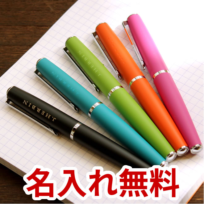 【名入れ 無料】エルバン ボールペン J.HERBIN カートリッジインク用ボールペン ブラス デザイン おしゃれ 文房具