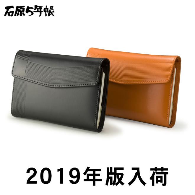 石原出版社-石原5年帳【5年日記】