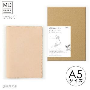 ノートカバー 手帳カバー 名入れ 無料 ミドリ midori MDノートカバー 本革 ゴートヌメ A5サイズ