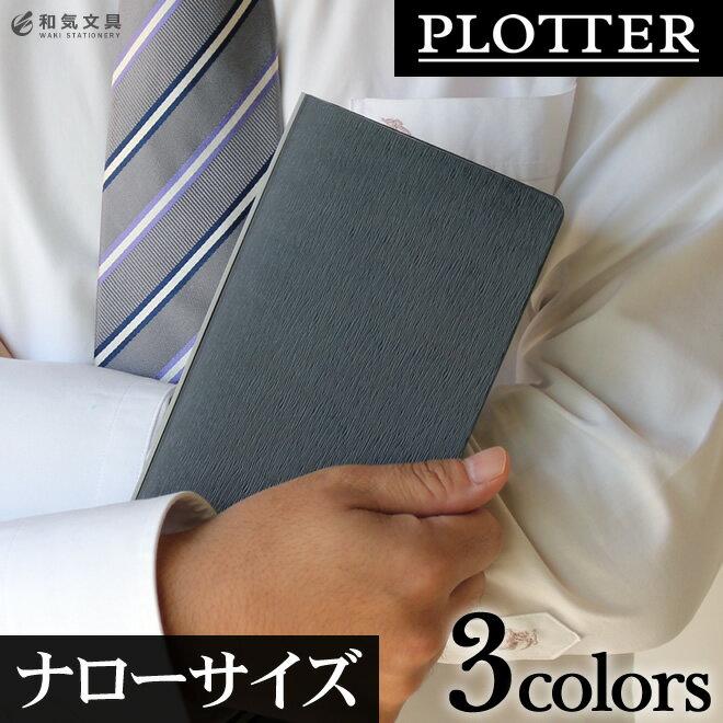 【名入れ 無料】プロッター PLOTTER ホースヘアー Horse Hair システム手帳( ナローサイズ )11mm径 (カバーのみ)