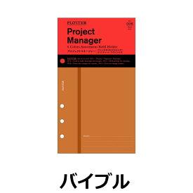 プロッター PLOTTER プロジェクトマネージャー 6色アソート ( バイブルサイズ )