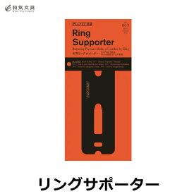 プロッター PLOTTER 本革リングサポーター ( バイブル&ナローサイズ )
