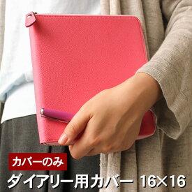 手帳 カバー 【名入れ 無料】クオバディス 16×16 カバー クラブ ラウンドジップ(カバーのみ)