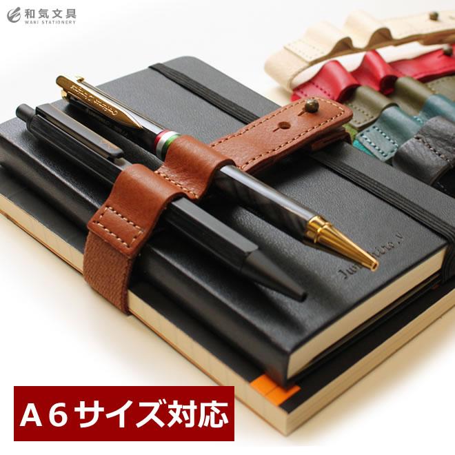 スリップオン ミネルバボックス レザーバンド Sサイズ(A6サイズ対応)【デザイン文具】
