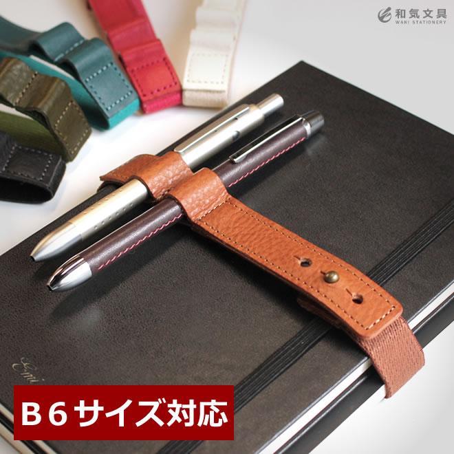 スリップオン ミネルバボックス レザーバンド Lサイズ(B6サイズ対応)【デザイン文具】