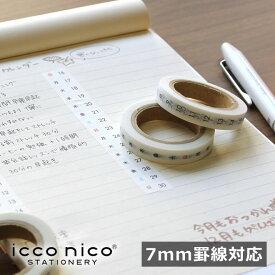 デザイン おしゃれ 文房具 icco nico 貼暦 ハルコヨミ マスキングテープ 幅7mm 7mm罫線(A罫)対応