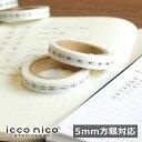 デザイン おしゃれ 文房具 icconico 貼暦 ハルコヨミ マスキングテープ 5mm方眼 C罫対応