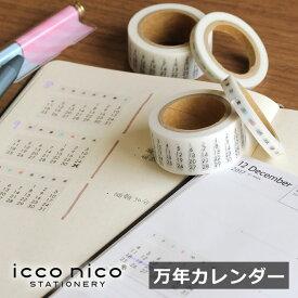 デザイン おしゃれ 文房具 コハルコヨミ(co貼暦) 万年カレンダー