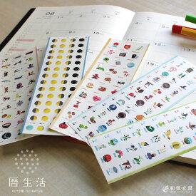 デザイン おしゃれ 暦生活 スケジュールシール 新日本カレンダー