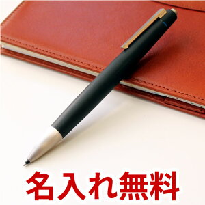 ボールペン 名入れ 【名入れ 無料】 ラミー ボールペン LAMY 2000 4色ボールペン / 名入れ 高級 プレゼント ギフト メール便送料無料