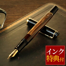 万年筆 ペリカン Pelikan クラシックM200 マーブルブラウン 万年筆 ピストン吸入式