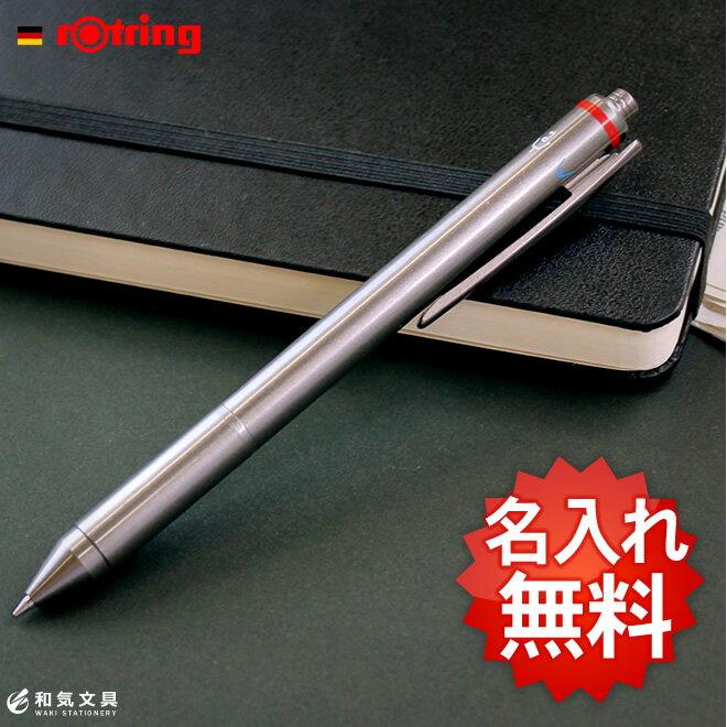 【名入れ 無料】ロットリング ROTRING フォーインワン【ボールペン】【多機能ペン】【ボールペン ブランド】【デザイン文具】【名入れ プレゼント】【筆記具 ネーム入れ】