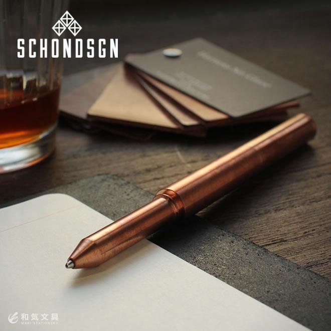 ボールペン ショーン・デザイン Schon DSGN コッパー Copper ボールペン