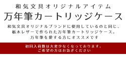 【名入れ無料】和気文具オリジナル革製万年筆カートリッジケースロングタイプ専用プレゼント誕生日ギフト父の日