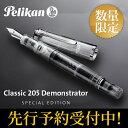 Pelikan 0012