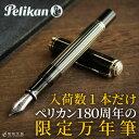 Pelikan 0014