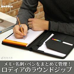 デザインおしゃれ文房具ロディアRHODIAラウンドジップケースNo.16サイズ送料無料