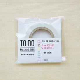 【イッコニコ】 icco nico TODO カラーグラデーション マスキングテープ 5mm方眼対応 mini