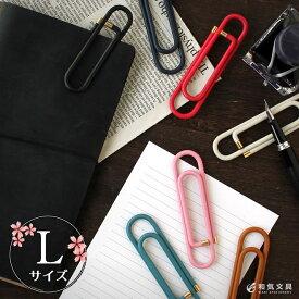 本革 ギフト 日本製 革巻きクリップ L【あす楽対応】