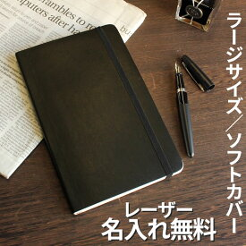 【レーザー名入れ無料】 モレスキン MOLESKINE ソフトカバーノート ラージサイズ