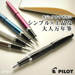 【名入れ無料】パイロットPILOTコクーンCOCOON万年筆メール便送料無料