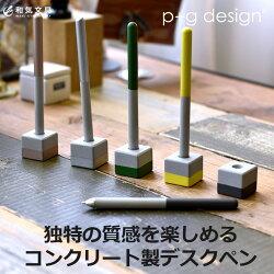 デスクペンボールペン蔵前コンクリートKuramaeConcrete専用ホルダー付きペンPen