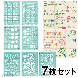 【コンプリートセット】 バンコ VANCO ノートブックテンプレート 7枚セット