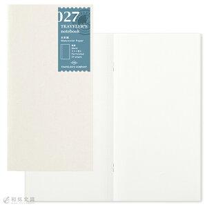 トラベラーズノート TRAVELER'S Notebook リフィル 水彩紙