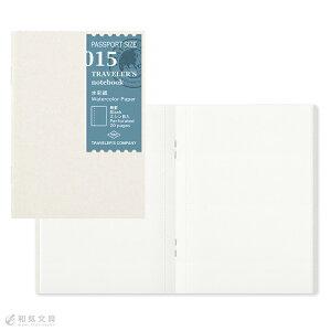 トラベラーズノート TRAVELER'S Notebook パスポートサイズ リフィル 水彩紙