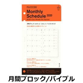 プロッター PLOTTER リフィル 2020年版 手帳 月間ブロック( バイブルサイズ )