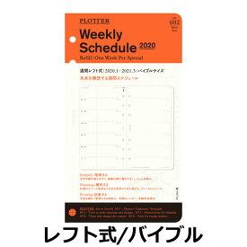 プロッター PLOTTER リフィル 2020年版 手帳 週間レフト式( バイブルサイズ )