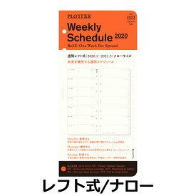 プロッター PLOTTER リフィル 2020年版 手帳 週間レフト式( ナローサイズ )