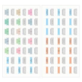 コクヨ KOKUYO ジブン手帳 インデックスシール レギュラーA5スリム・miniB6スリム共通