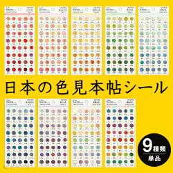 手帳スケジュール帳シールカミオジャパン日本の色見本帖シール