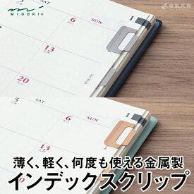 手帳 スケジュール帳 ミドリ midori インデックスクリップ チラット