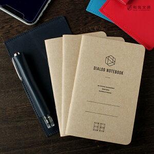 【名入れ 無料】 dunn デュン mini notecase ミニノートケース ダイアログノート(3冊) セット ページ番号付ノート 5mm方眼