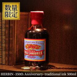【限定】エルバンJ.HERBIN350周年記念トラディショナルインク500ml送料無料