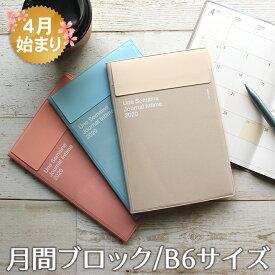 【2020年 4月始まり 手帳】ハイタイド HIGHTIDE B6サイズ イーリス 月間