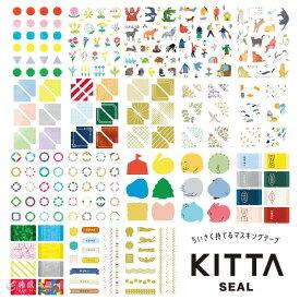 キングジム KING JIM KITTA キッタ Seal シール 手帳用シール ダイアリーシール