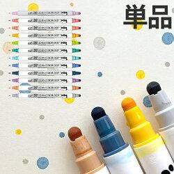 呉竹ZIGクリーンカラードット単品【カラーペン】【ツインペン】