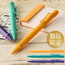 【限定】ラミー LAMY サファリ ボールペン キャンディ / 名入れ可能(有料)