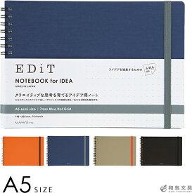ノートブック 横型 マークス MARKS エディット EDiT アイデア用ノートふせん付き A5サイズ