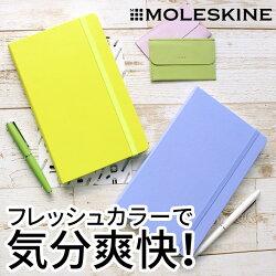 【名入れ無料】モレスキンクラシックノートブックハードラージ2020新色