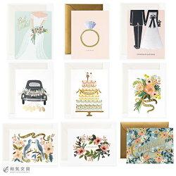 グリーティングカード結婚祝いお祝いライフルペーパーRIFLEPAPERCO.ウェディング・カードWeddingCard