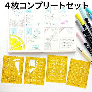 和気文具オリジナル 手帳テンプレート 4枚コンプリートセット 【自作手帳】【バレットジャーナル】