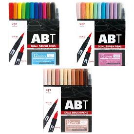 トンボ鉛筆 Tombow ABT 水性マ−カ− 12色セット ブラッシュ ツイン カラーペン